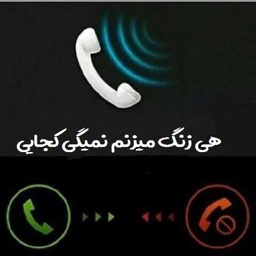 اهنگ هی زنگ میزنم نمیگی کجایی