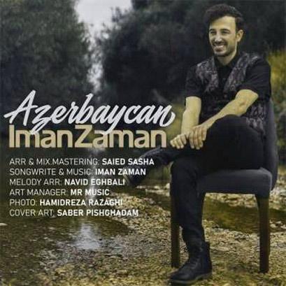 دانلود اهنگ آذربایجان الیمدی تورکو شیرین دیلیمدی