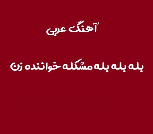 دانلود اهنگ عربی بله بله بله بل بله وله وله وله مشکله با صدای زن