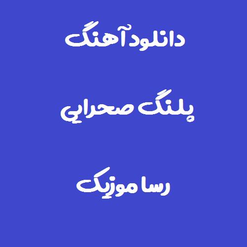 دانلود اهنگ پلنگ صحرایی اسمون مایی وجود امایی