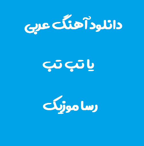 دانلود آهنگ رقص عربی نانسی یدب دب