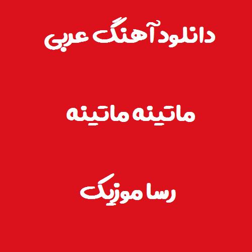 دانلود اهنگ عربی ماتینه ماتینه