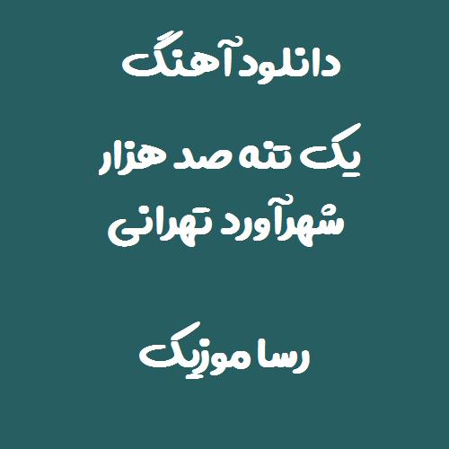 دانلود آهنگ یک تنه صد هزار شهرآورد تهرانی